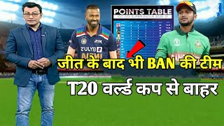 Now in this way Bangladesh team will qualify in T20 World Cup! Ban vs Oman |T20 WC 2021 Points