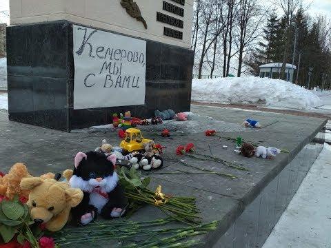28 марта в России объявлен общенациональный траур по погибшим в Кемерове