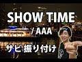【反転】AAA/ 「SHOW TIME」サビ ダンス振り付け