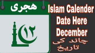 Islamic Calendar | today islamic date | chand ki date