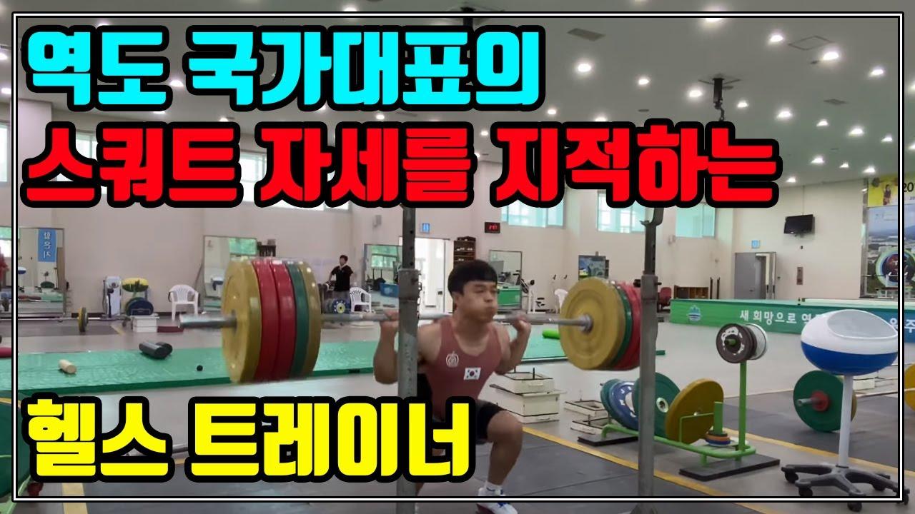 헬스 트레이너의 자만 - 역도 국가대표 선수의 스쿼트 자세를 지적하는