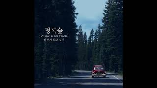 [K-POP] 윤로디 - 나무가 되고 싶어 (Folk)_아토엔터테인먼트