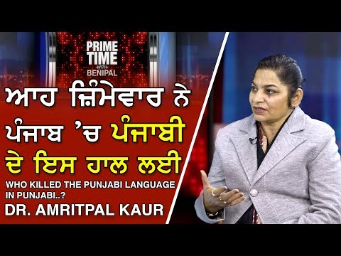 Prime Time with Benipal_Dr.Amritpal Kaur- Who killed The Pun