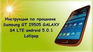 Інструкція по прошивці Samsung I9505 LTE Galaxy S4 Android 5 0 1 Lollipop !!!!