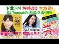下北FM!2018年8月16日(ShimokitaFM)  DJ Tomoaki'sRADIO SHOW! AMC:#安田桃寧…