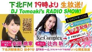 DJ Tomoaki'sRADIO SHOW! 2018年8月16日放送 メインMC:大蔵ともあき ...