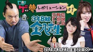 GameMarketがお送りする毎週金曜夜20時からの生放送【金8!ゲー夢☆レボ...