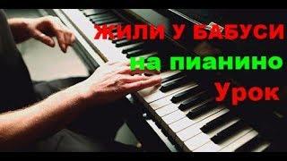Download Жили у Бабуси - Урок на Пианино за 5 Минут Mp3 and Videos