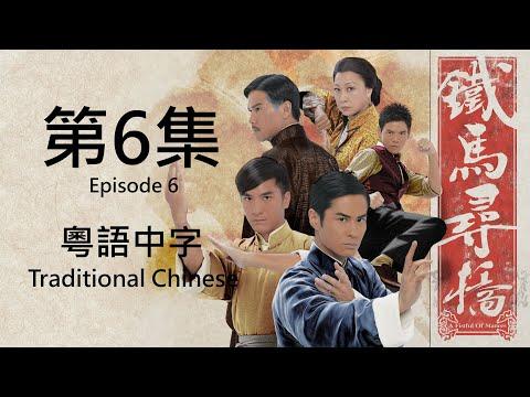 鐵馬尋橋 (粵語中字) 06/25 (鄭嘉穎,馬國明,元秋 主演; TVB/2009)
