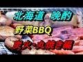 北海道で晩酌 野菜BBQ 炭火・丸焼き編