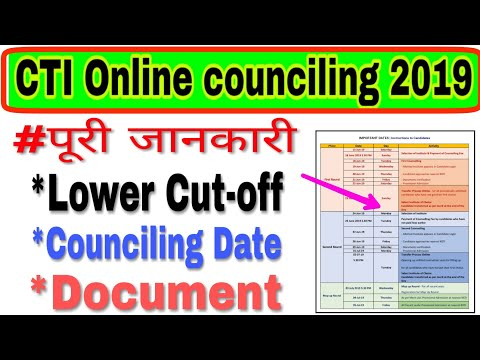 CTI/cits entrance exam 2019,online counciling,full process of online counciling 2019,#cti_counciling