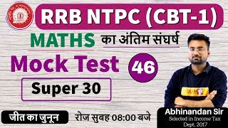 Class-46 || RRB NTPC 2019 || Ranking Crash Course ||Maths|by Abhinandan Sir| SUPER 30
