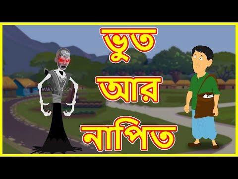 ভুত আর নাপিত   Ghost And The Barber   Moral Stories For Kids   Maha Cartoon TV XD Bangla