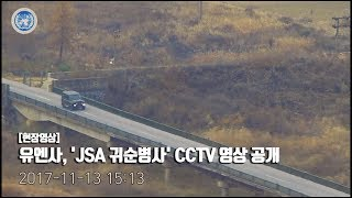 현장영상 유엔사 jsa 귀순병사 cctv 영상 공개