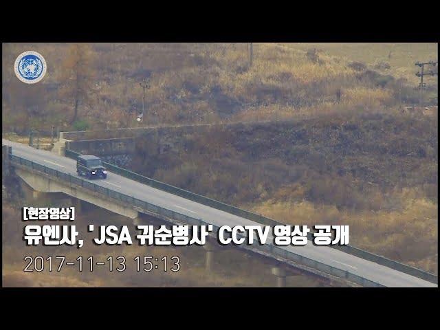 [현장영상] 유엔사, 'JSA 귀순병사' CCTV 영상 공개