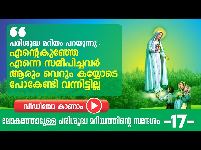 Message of Mother Mary- Episode 17 | Radio Angelos | apparitions of the Virgin Mary