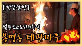 맛집탐방 브이로그[Vlog] | 대전맛집 | 봉명동 |…