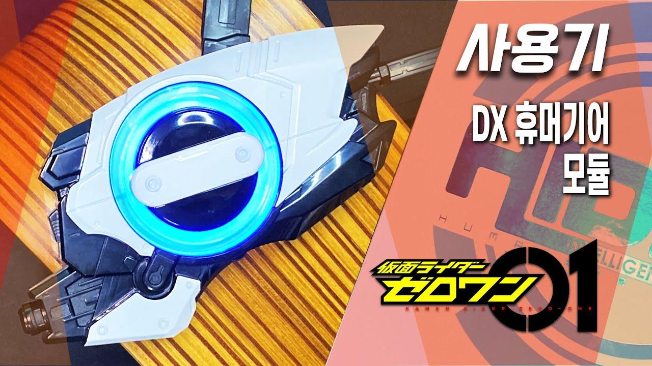 [사용기] DX 휴머기어 모듈, 가면라이더 제로원 : 꿈을 향해 날아라!