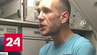 Смотреть видео Хабаровский авиадебошир ранее устраивал ДТП со смертельным исходом - Россия 24 онлайн