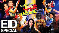 Hum Sab Ajeeb Se Hain - Eid Special - Aaj Entertainment