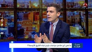 ما هي أبرز ملامح سياسات بايدن تجاه الشرق الأوسط؟! | حديث المساء