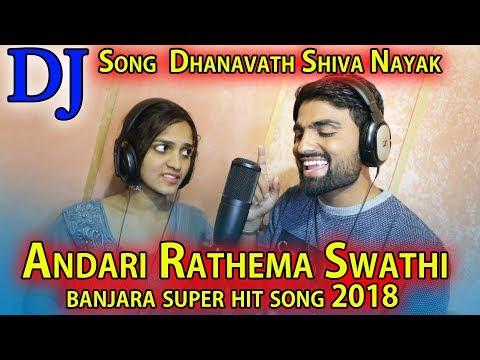 ANDARI RATHEMA SWATHI || BANJARA SUPER HIT SONG 2018 || DHANAVATH SHIVA  NAIK SINGER ||