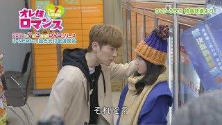 オレ様ロマンス The 7th Love 第27話