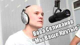 Вован Селиванов - 'Мы Ваще Крутые' HD 720p - Клип канала