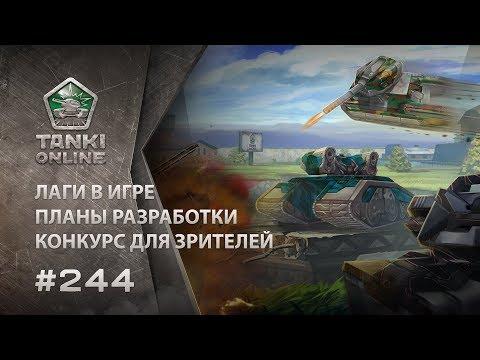 ТАНКИ ОНЛАЙН Видеоблог №244