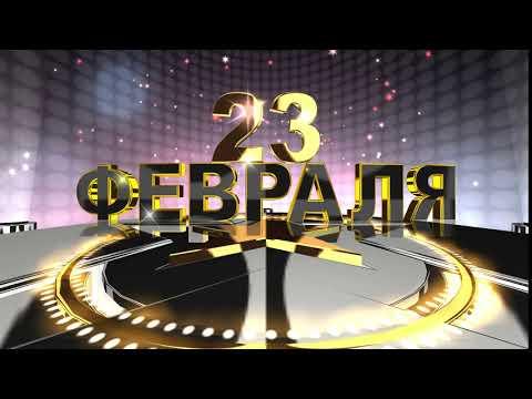 Футаж для видео - 23февраля