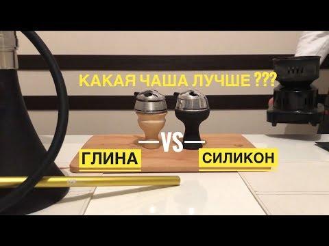 На какой чаше больше ДЫМА СИЛИКОНОВАЯ или ГЛИНЯНАЯ?