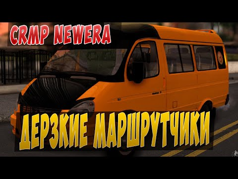 CRMP I ДЕРЗКИЕ МАРШРУТЧИКИ - NewEra RP
