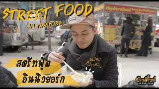 Yakcute Street Food EP.2 : รถขายผัดไทยคันแรกในนิวยอร์ก