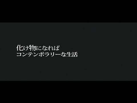 【MV】化け物になれば / コンテンポラリーな生活