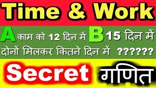 Maths Time And Work Short Trick In Hindi/Time And Work Problem Solve With Short Formula