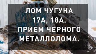 Лом чугуна 17А, 18А. Прием черного металлолома.(http://lominfo.ru Лом чугуна 17А, 18А. Прием черного металлолома https://youtu.be/zNRk3tqVECk Лом чугуна относится к лому черных..., 2016-05-27T07:22:42.000Z)