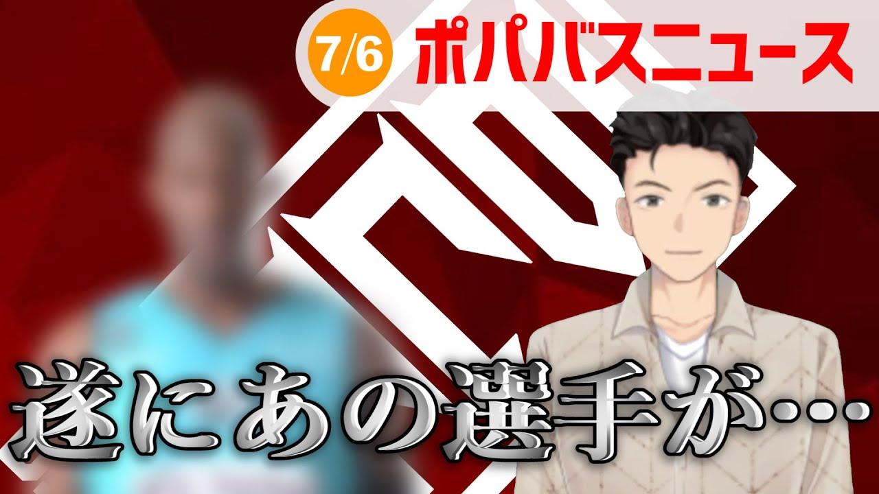 【ポパバスニュース】2019-2020移籍情報・マブンガ先生どこ行くの!!