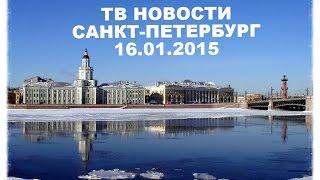 Новости Петербурга 16.01.2015