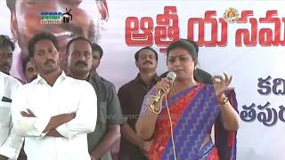 YSRCP MLA Roja speech at Dhanyani Cheruvu public meeting in Anantapur District