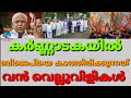 Karnataka Latest Issue   Malayalam News   ബിജെപിയെ കാത്തിരിക്കുന്നത് വൻ വെല്ലുവിളികൾ National News