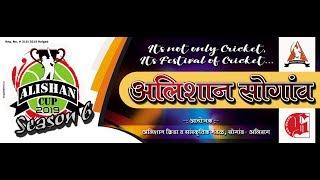 Alishan Cup 2019 | Day 1 | Sogaon Alibag |
