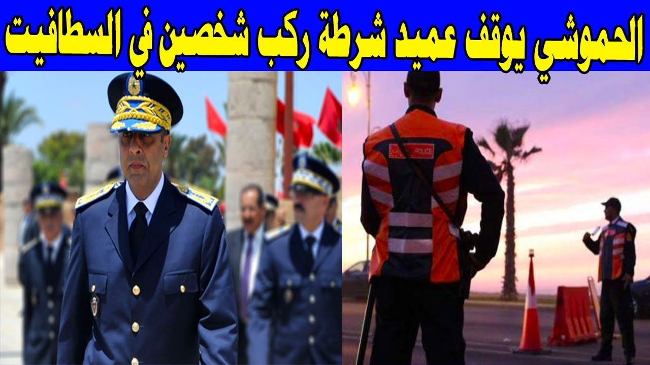 الحموشي يوقف عميد شرطة ركب شخصين في السطافيت