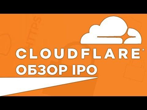 IPO Сloudflare: стоит ли вкладывать деньги? / Обзор компании