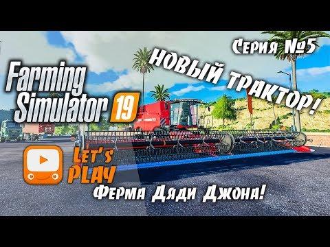 Farming Simulator 19   FS 19 - Покупаем новый трактор на ферму   Прохождение #5