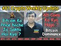 Bitcoin Ka Price Niche Ja Sakta Hai Kya ?  Alt Coins Ka Kya Hoga ?  Crypto Weekly Update #61