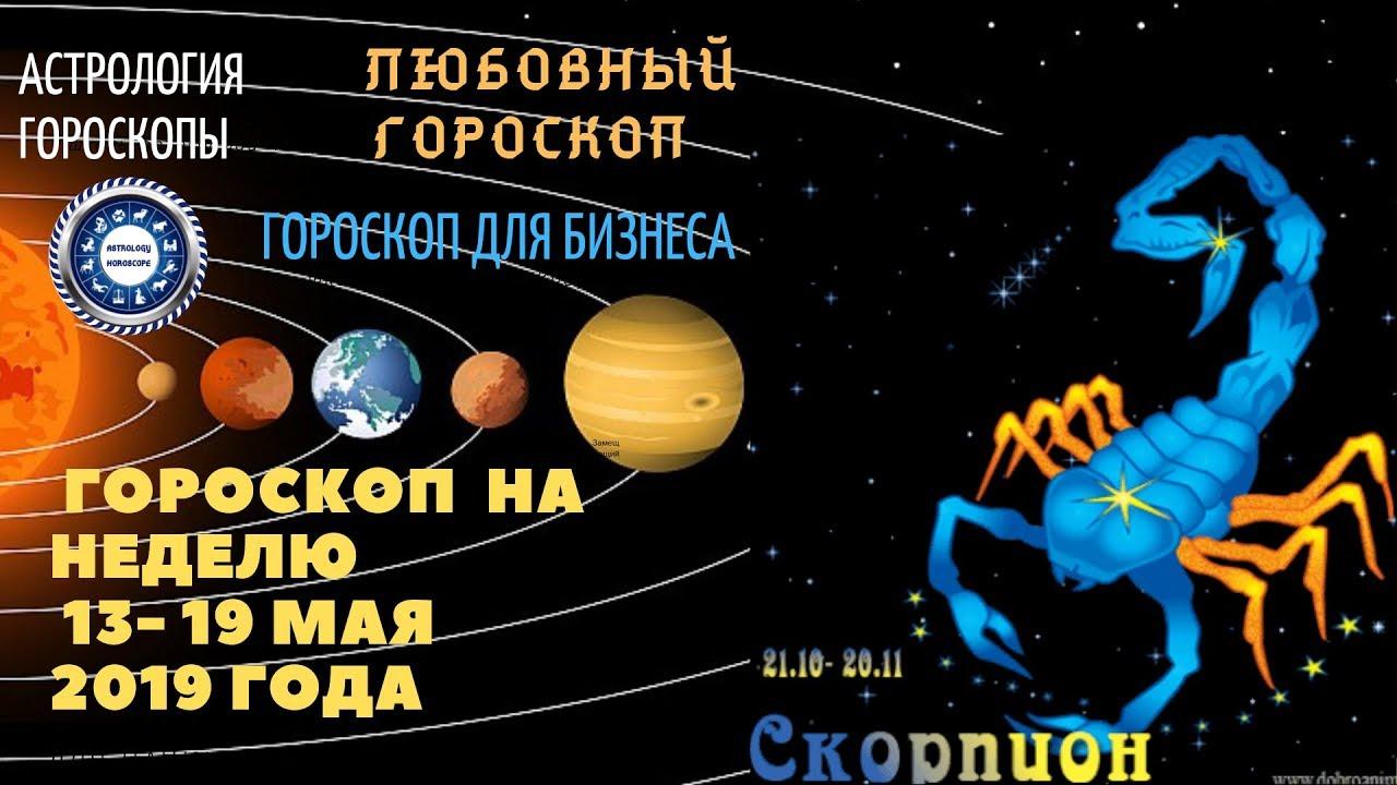 Скорпион. Гороскоп на неделю с 13 по 19 мая 2019. Любовный гороскоп. Гороскоп для бизнеса.