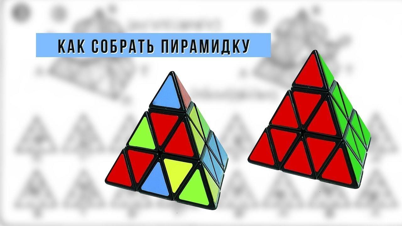 схема сборки кубика рубика пирамиды для начинающих в картинках