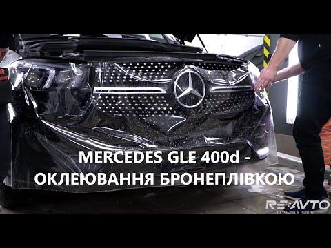 Mercedes GLE 400d - оклейка антигравийной гидрофобной защитной плёнкой - Киев, Украина