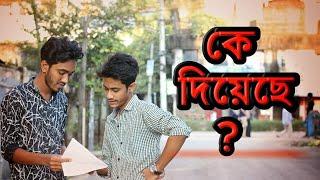 কে দিয়েছে ?  Bangla New Funny Video ∥ The Rising Action