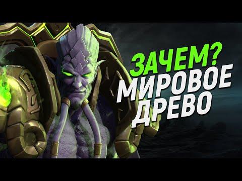Зачем НА САМОМ ДЕЛЕ Архимонду Мировое Древо? // World of Warcraft